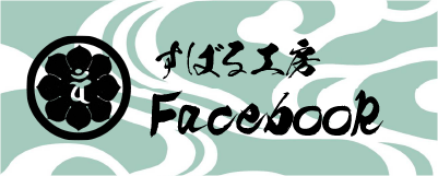 すばる工房 Facebook Page