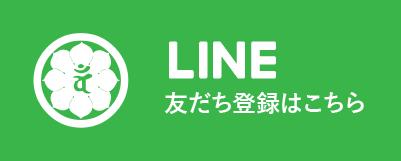 すばる工房LINE
